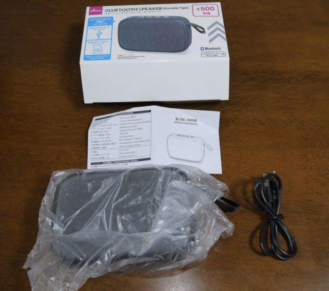 ダイソー(100均)の「500円小型Bluetoothスピーカー」が凄い!おすすめ度をレビュー!