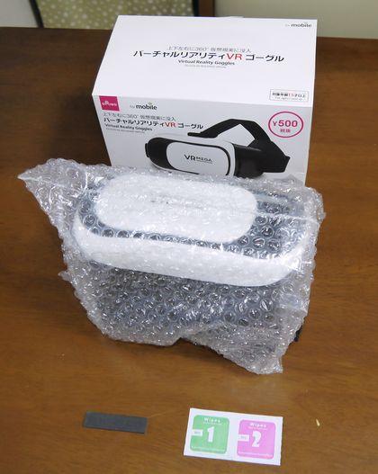 ダイソーのVRゴーグル(500円)の使い方と評価や口コミを紹介!メガネをかけたままでも大丈夫?