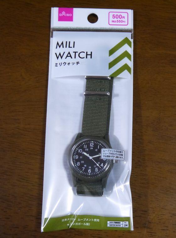 ダイソーの500円ミリタリー腕時計